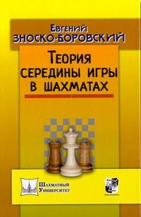 Теория середины игры в шахматах