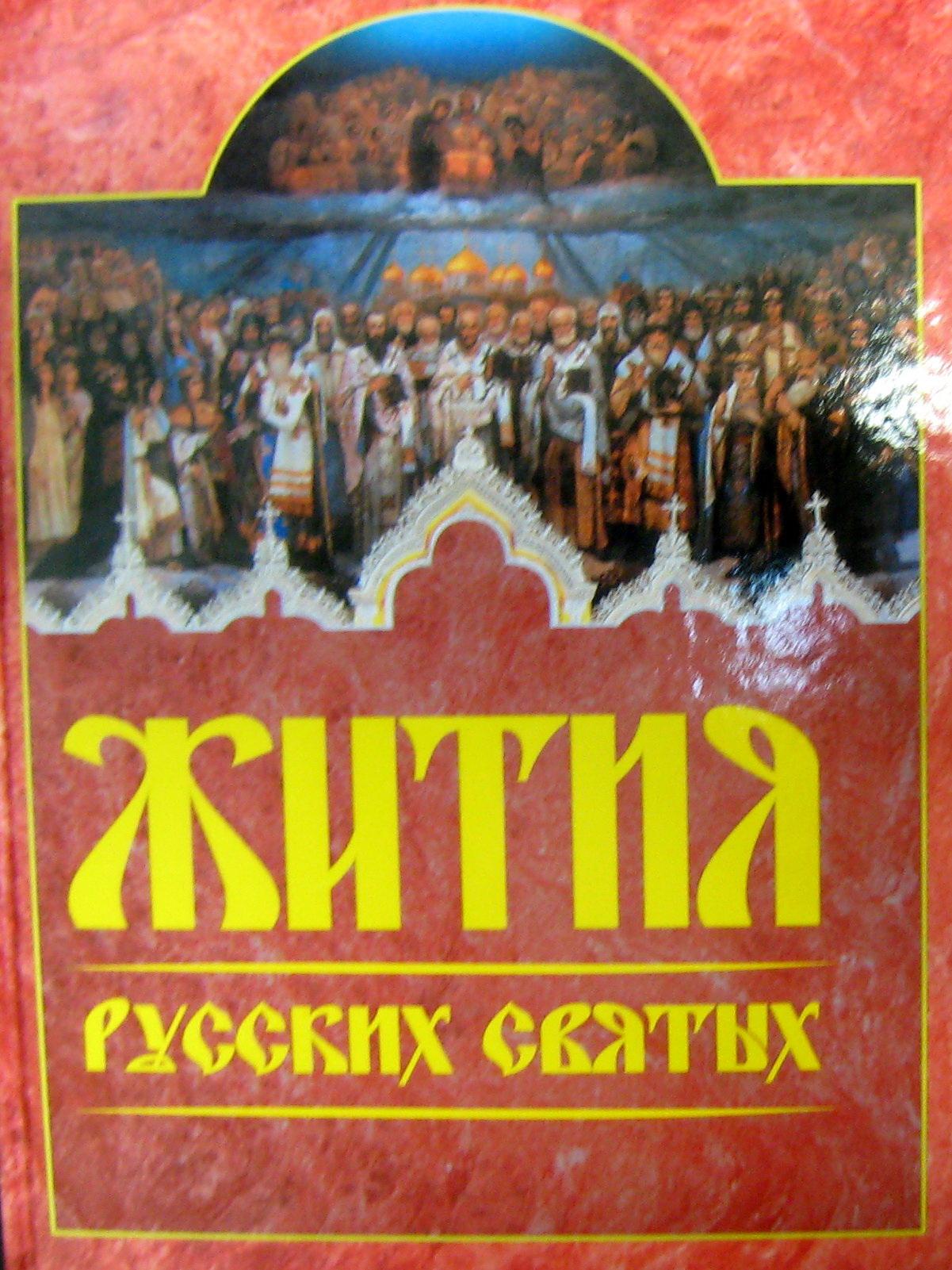 Ниола. Жития русских святых:: месяцеслов.