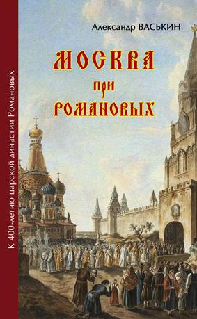 Москва при Романовых