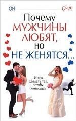 Почему мужчины любят, но не женяться