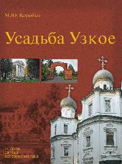 Усадьба Узкое. (Усадьбы, дворцы, особняки Москвы) (16+)