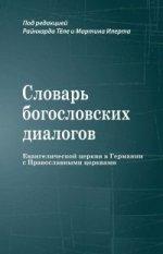 Словарь богословских диалогов Евангелич.церкви