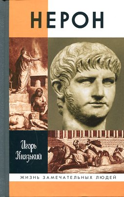 Нерон (2-е изд.)