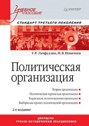 Политическая организация: Учебное пособие. 2-е изд. Стандарт третьего поколения