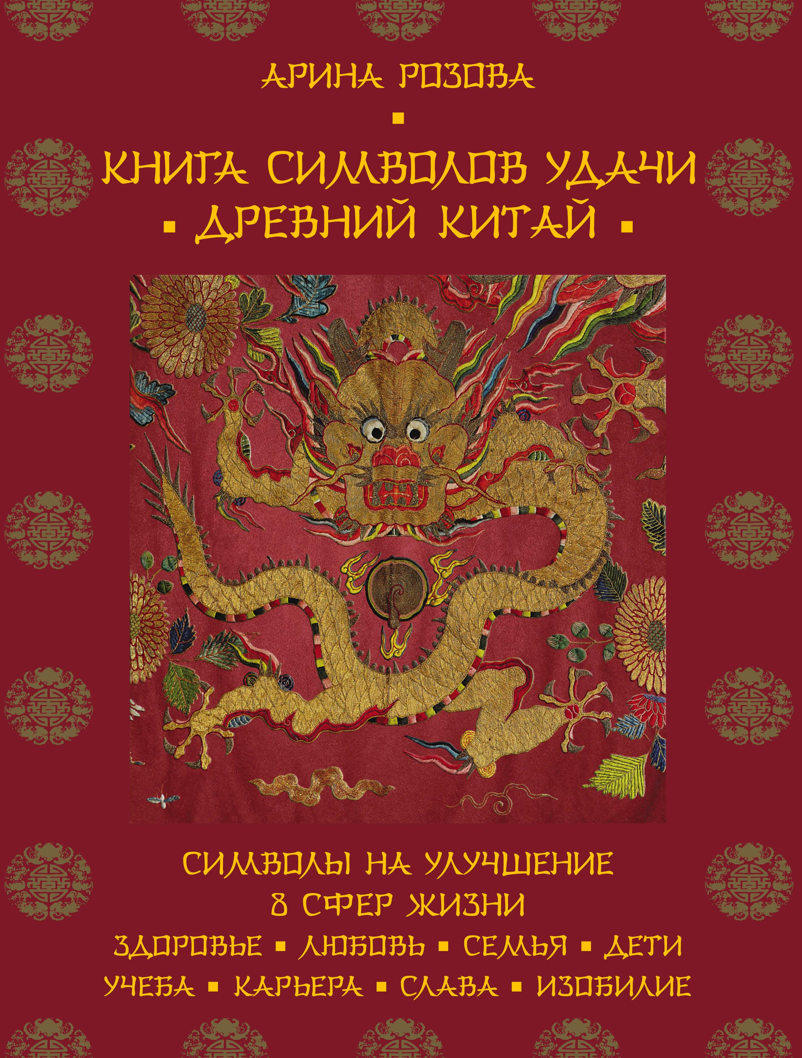 Книга символов удачи. Древний Китай (комплект)