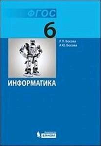 Информатика 6кл [Учебник] ФГОС  ФП