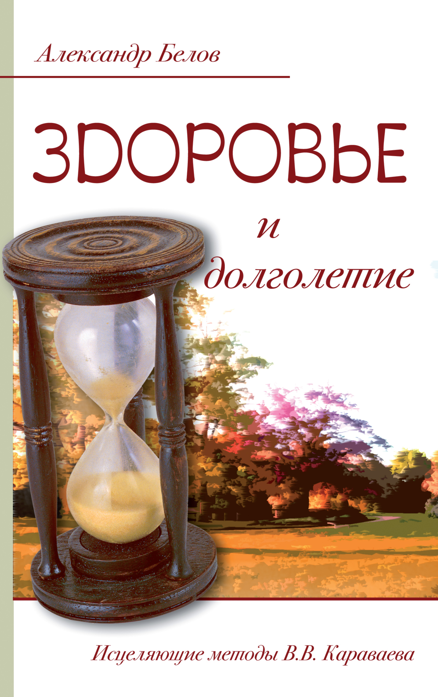 Здоровье и долголетие. 3-е изд. Исцеляющие методы В.В. Караваева