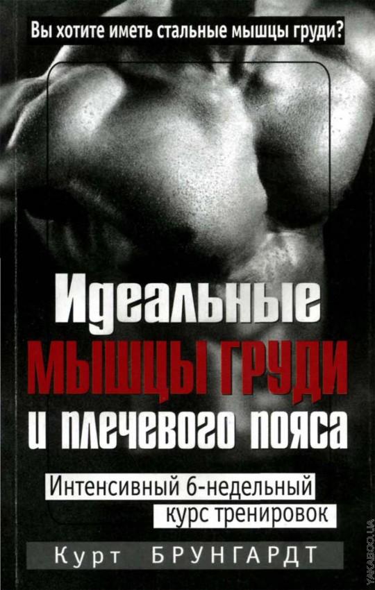 Идеальные мышцы груди и плечевого пояса. 5-е изд.