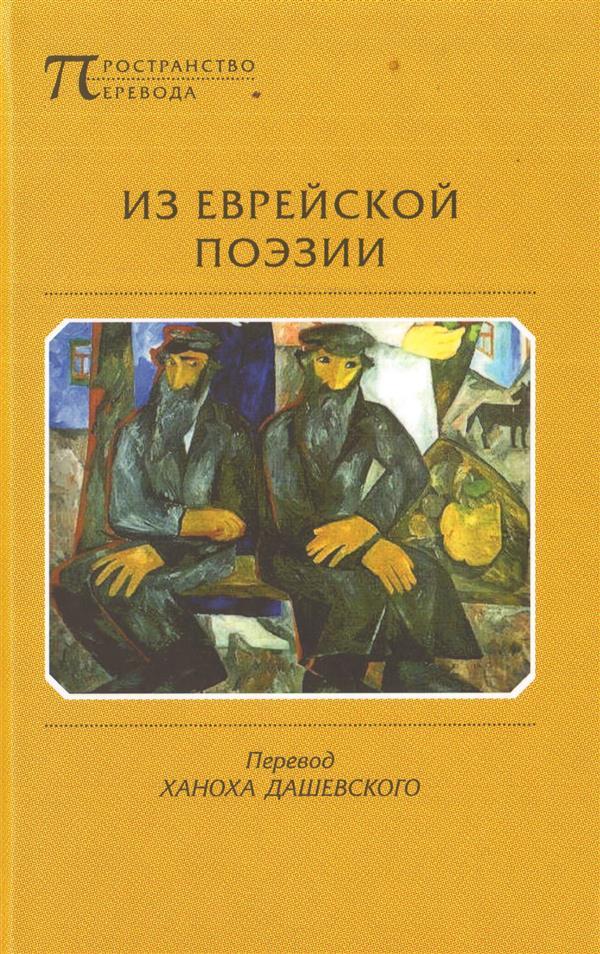 Из еврейской поэзии. Перевод Ханоха Дашевского