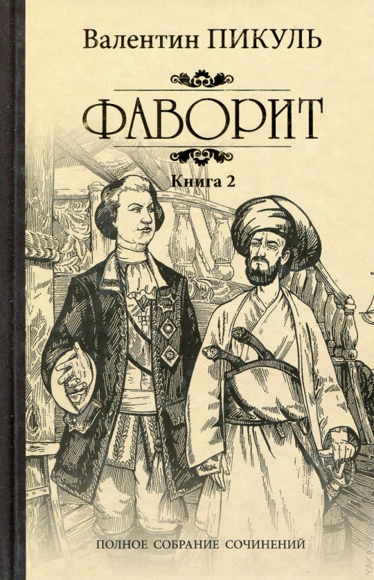 Пикуль С/с Фаворит кн.2 (12+),