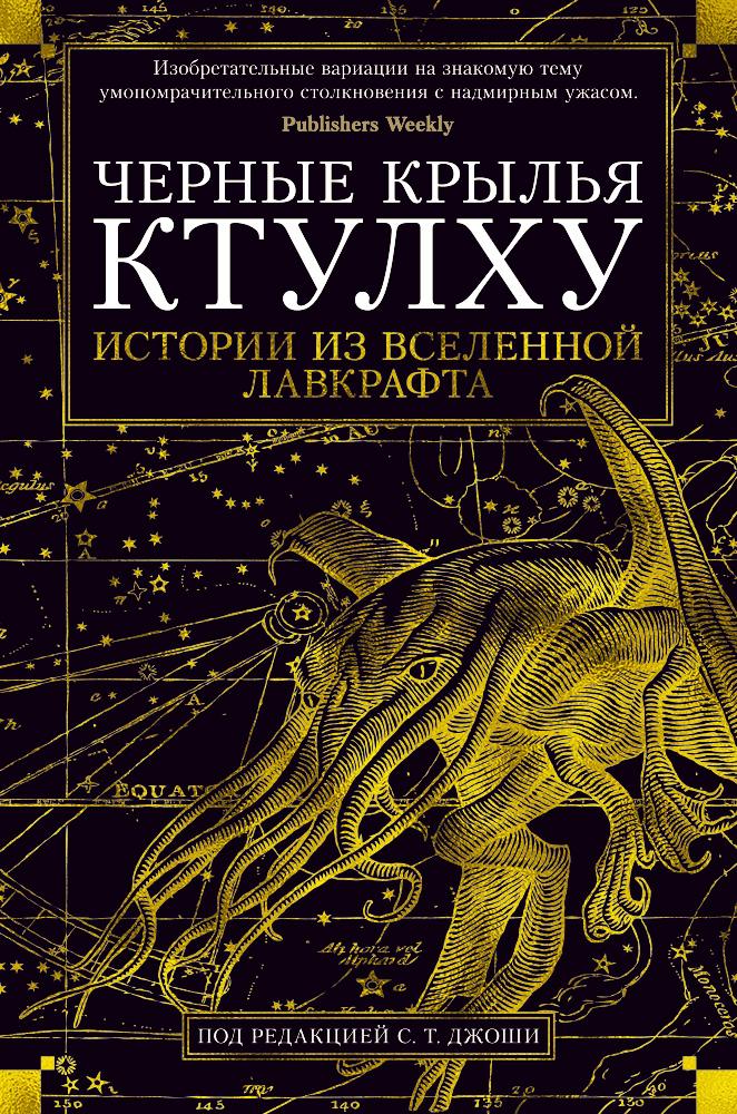 Черные крылья Ктулху. Кн. 1