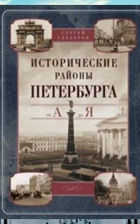 Исторические районы Петербурга от А до Я