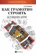 Как грамотно строить без лишних затрат