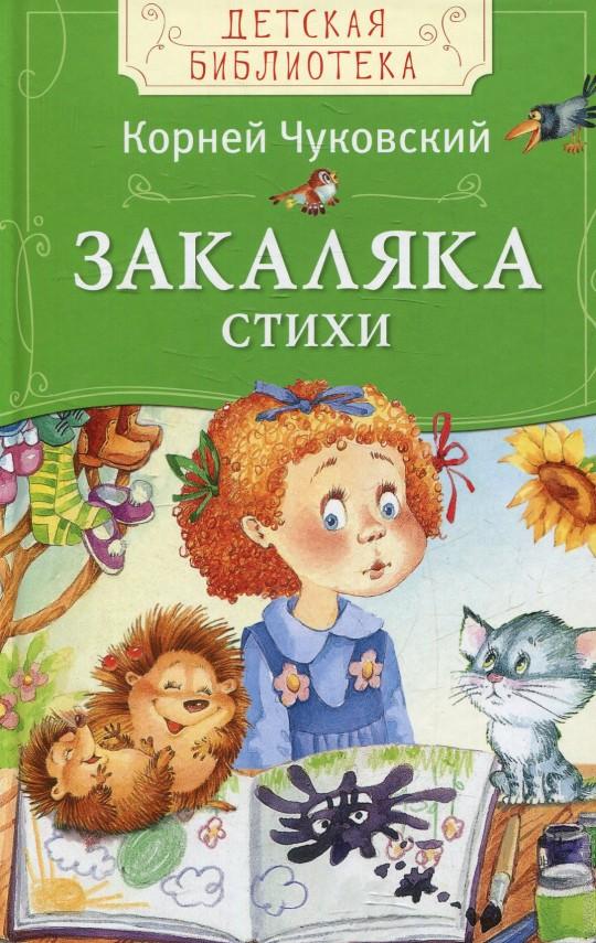Чуковский К. Закаляка Стихи (ДБ)