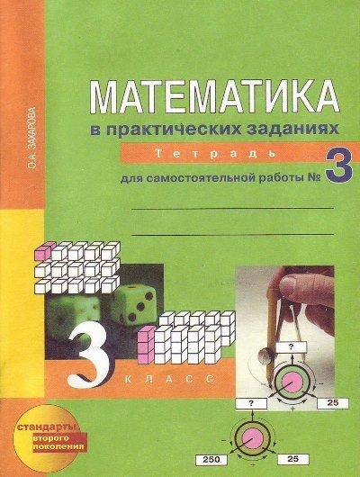 Математика 3кл ч3 [Тетр. для сам. работы](ФГОС)
