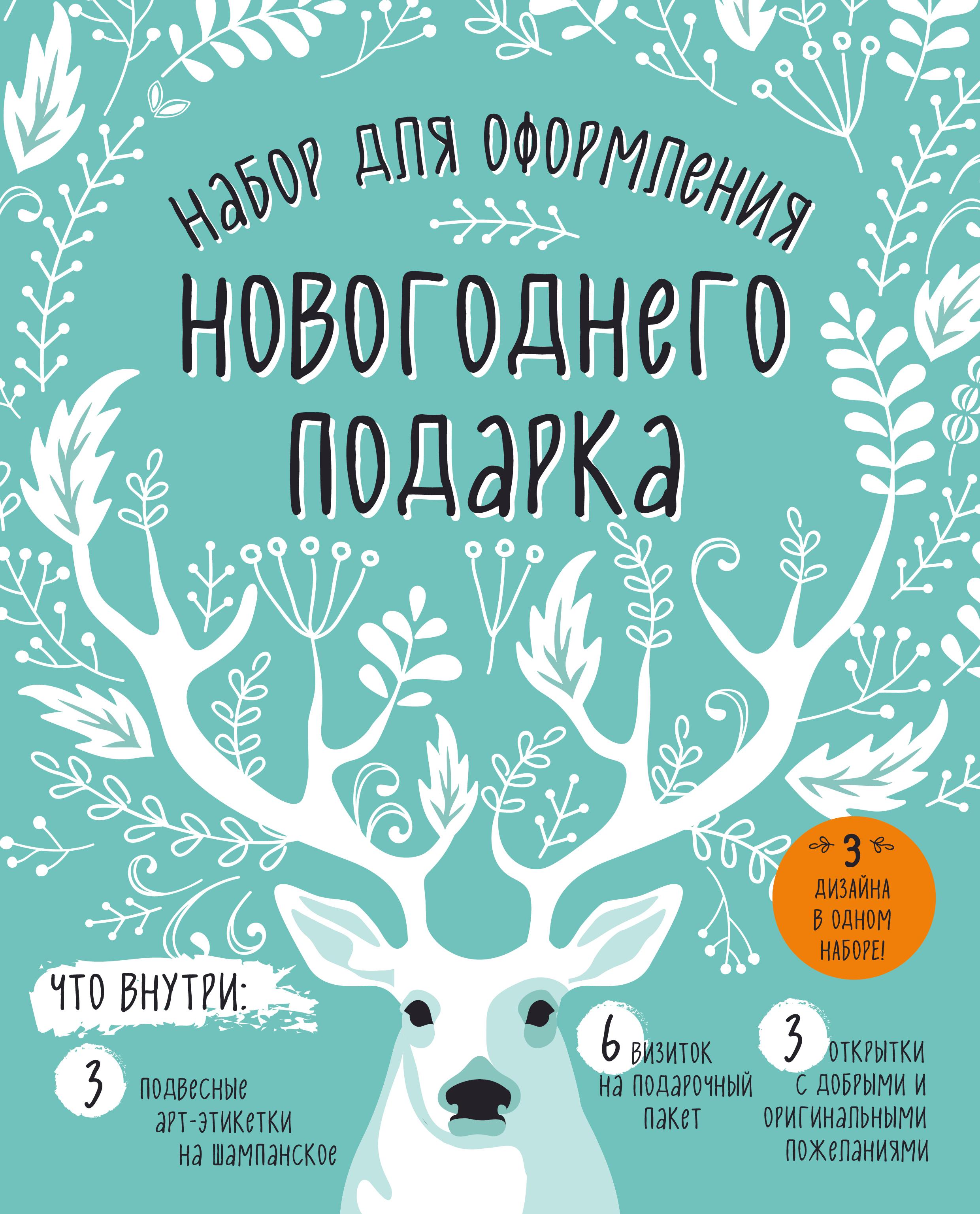 Набор для оформления новогоднего подарка (олень): подвесные арт-этикетки на шампанское, открытки, визитки на пакет (набор для вырезания)