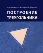 Построение треугольника: 4-е изд. Голубев В.И., Ерганжиева Л.Н., Мосевич К.К.