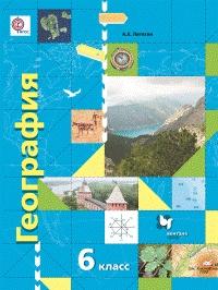 *География. 6 кл. Учебник.