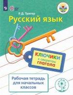 Тригер. Русский язык. Ключики к секретам глагола. Р/т для учащихся начальных классов. (ФГОС)