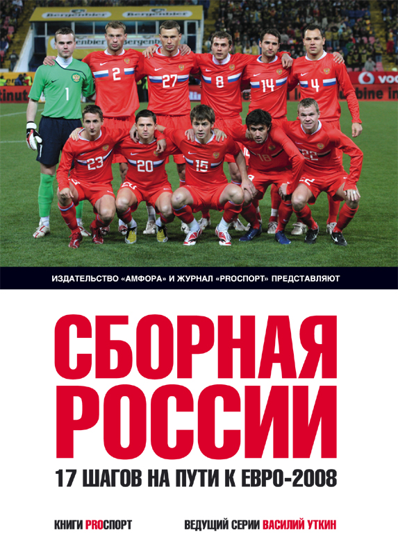 Сборная России.17 шагов на пути к Евро-2008