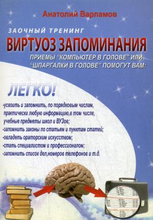 Виртуоз запоминания: Заочный тренинг. + CD