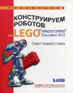Стерхова. Конструируем роботов на LEGO MINDSTORMS Education EV3. Секрет ткацкого станка.