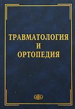 Травматология и ортопедия. Под ред. Шаповалова В.М.