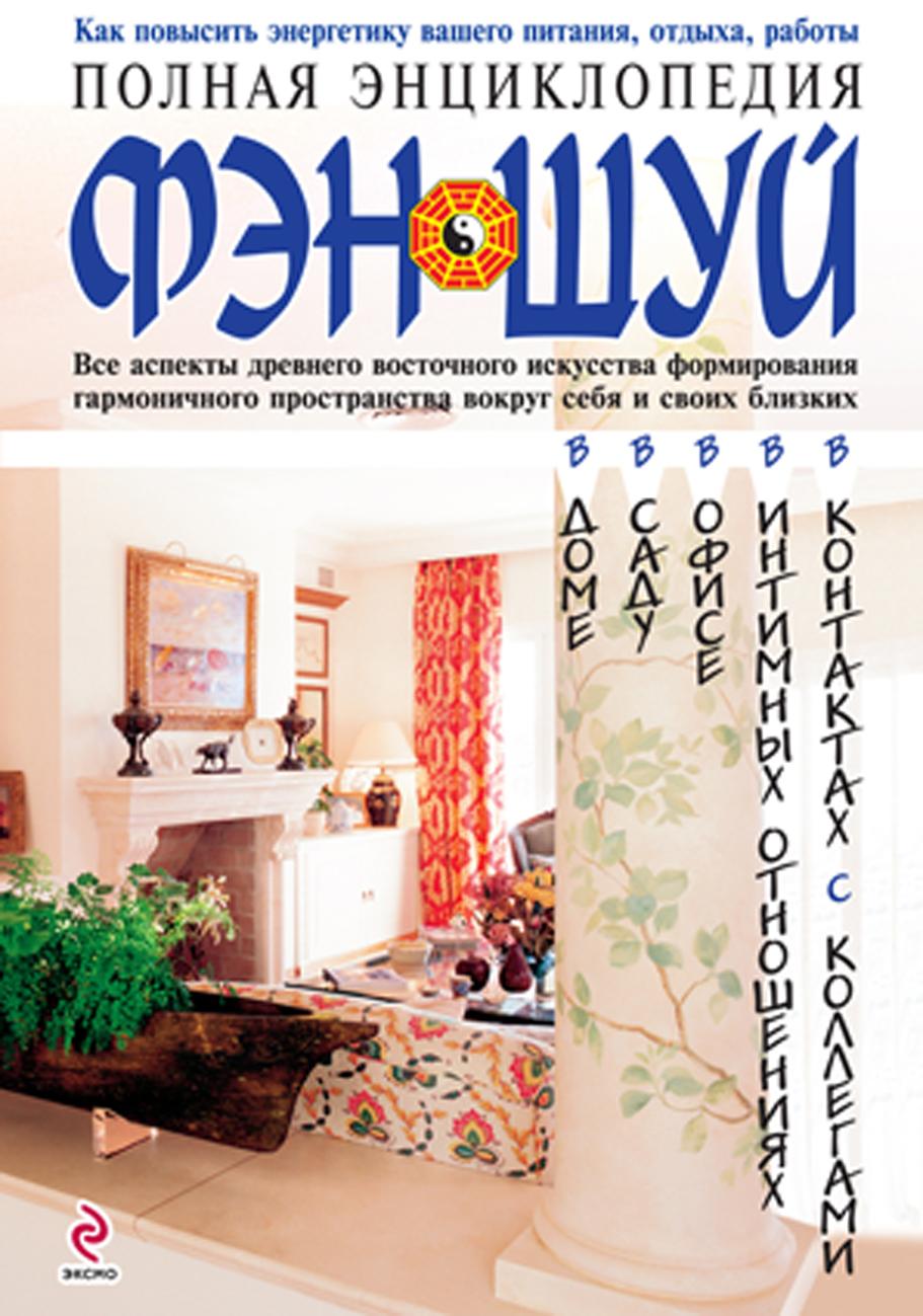 Полная энциклопедия Фэн-Шуй (суперобложка)