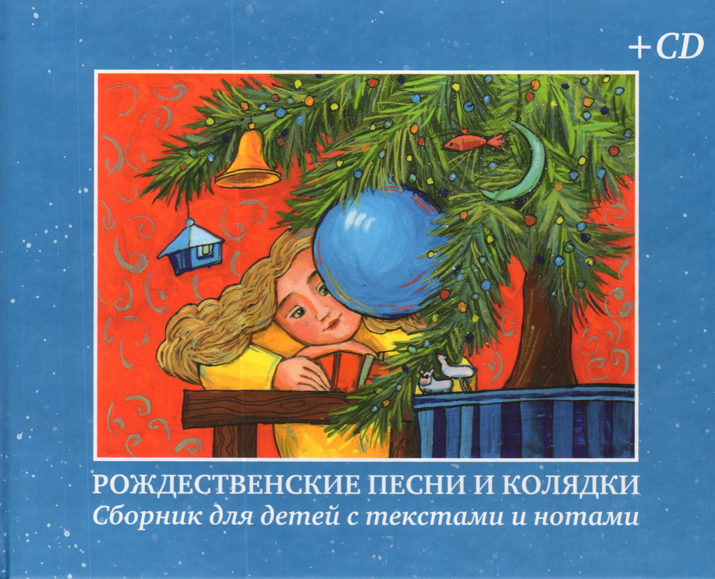 Рождественские песни и колядки (Компл.Кн.+CD)Сборн.для детей с текстами и нотами