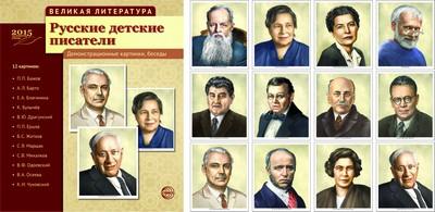 Великая литература. Русские детские писатели. 12 дем.картинок с текстом (210x250мм)