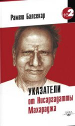 Указатели от Нисаргадатты Махараджа. 2-е изд. Балсекар Р.