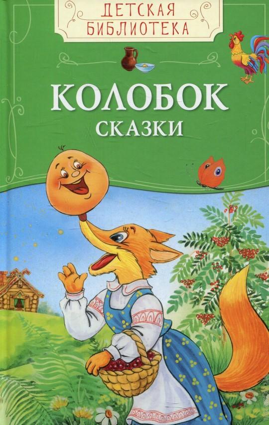 Колобок. Сказки (ДБ)