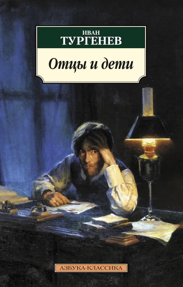 Отцы и дети (нов/обл.)