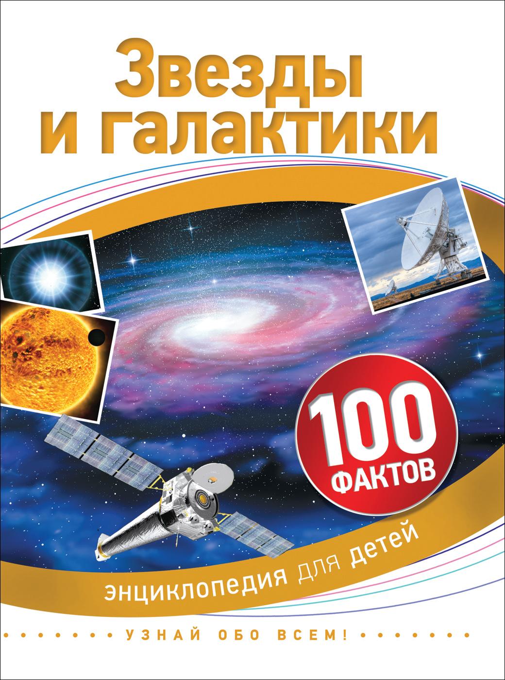 Звезды и галактики (100 фактов)