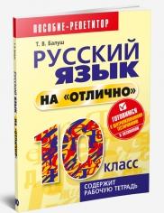 Русский язык на отлично. 10 класс