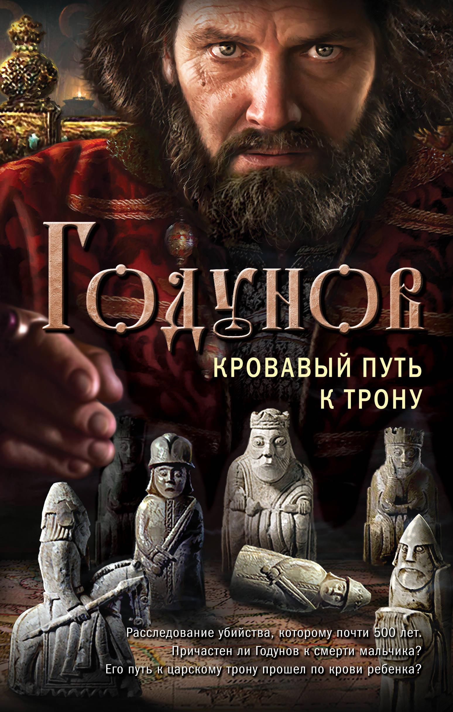 Годунов. Кровавый путь к трону