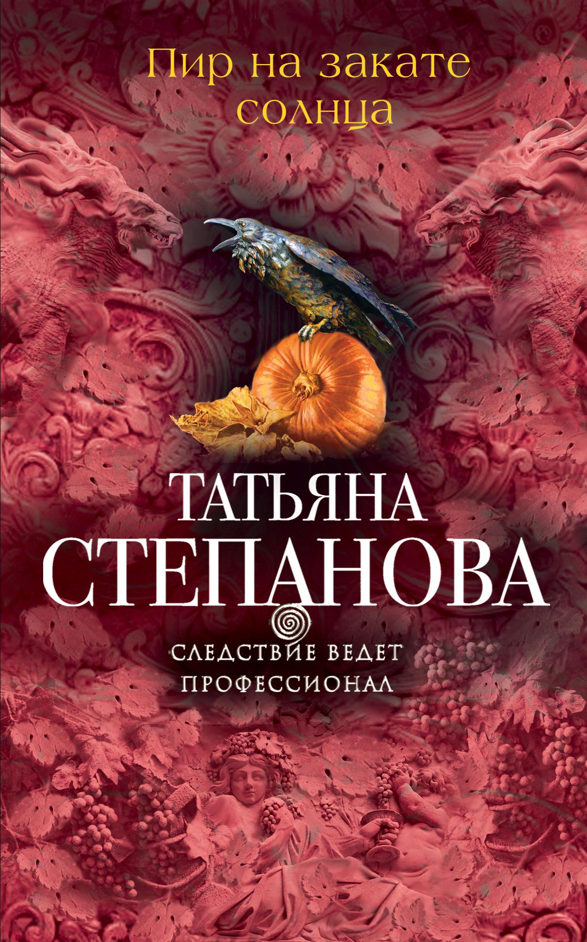Степанова Т. Пир на закате солнца