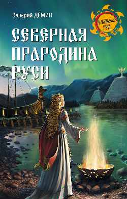НРУС Северная прародина Руси (12+)