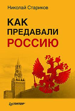 Как предавали Россию (мягк.обл)