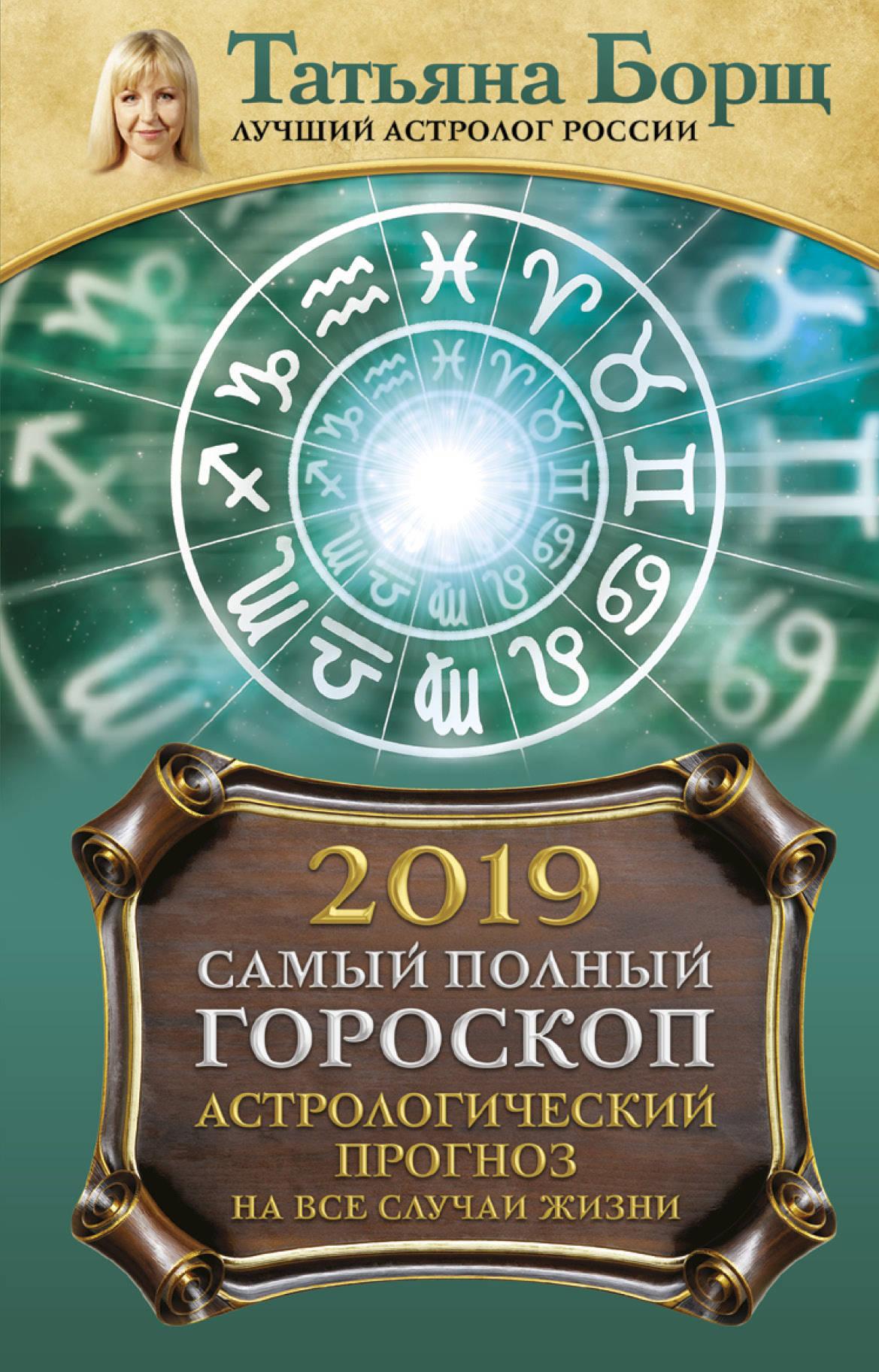 Астрологический прогноз на все случаи жизни. Самый полный гороскоп на 2019 год