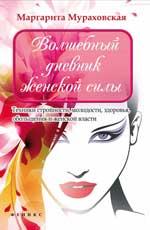 Волшебный дневник женской силы дп