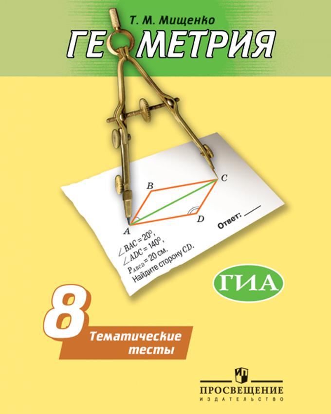 Мищенко. Геометрия 8 кл. Тематические тесты. (к уч. Погорелова). ОГЭ