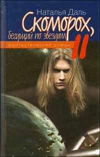 Скоморох,бегущий по звездам.Кн.2.Луна-земля.(в 3-х кн.)