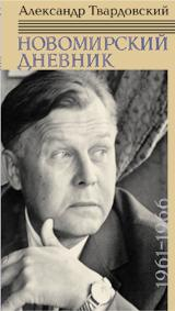 Новомирский дневник.Т.1.1961-1966 (в 2 тт.)