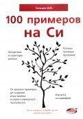 100 примеров на СИ.   Д. Кольцов. - (Просто о сложном).