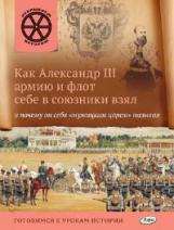 ОИ Как Александр III армию и флот себе в союзники взял и почему он себя мужицким царем называл. Владимиров В.В.