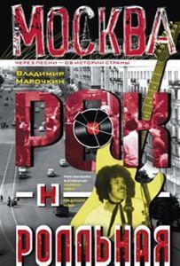 Москва рок-н-ролльная. Через песни - об истории страны. Рок-музыка в столице: пароли, явка, традиции мода.