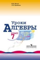 Уроки алгебры в 7кл (к уч. Макарычева)