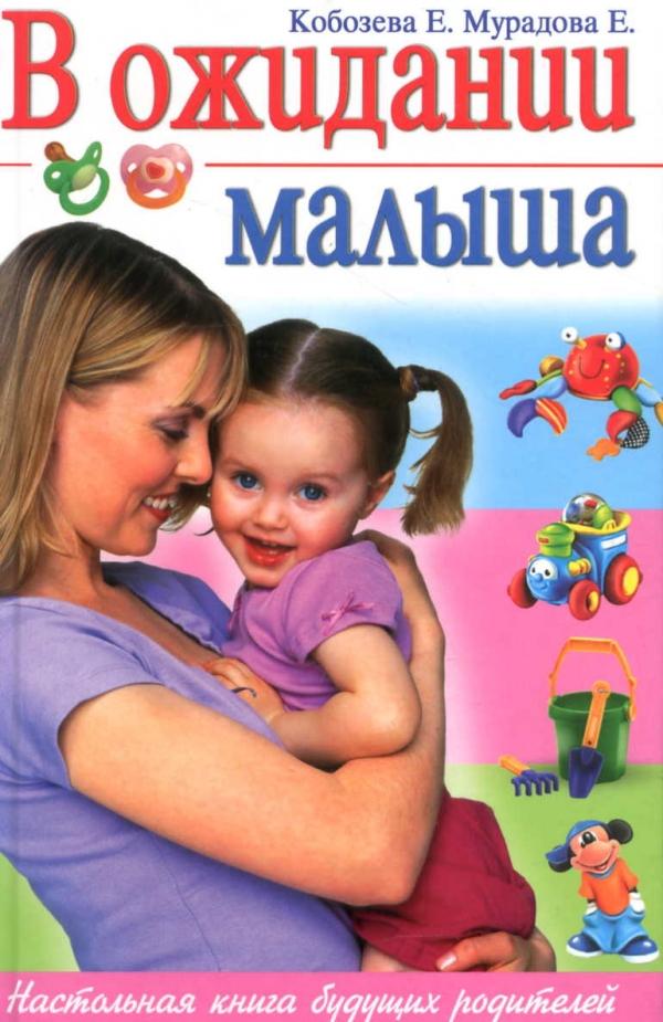 В ожидании малыша. Настольная книга будущих родителей. Гид по беременности. Кобозева Е.