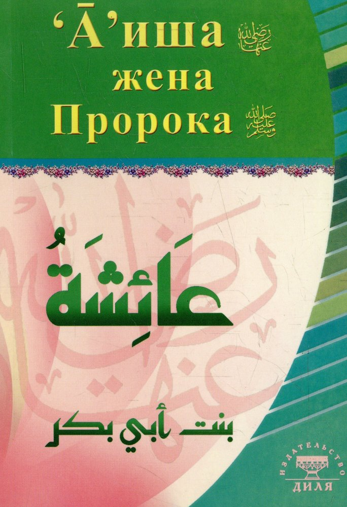 Аиша, жена Пророка